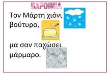 ΜΑΡΤΙΟΣ