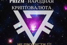 "КРИПТОВАЛЮТА ""PRIZM"" - Народная криптовалюта, выгодная каждому."