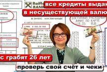 Банковская афера в длиною 26 лет.