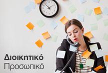 Administrative Staff / Γνωρίστε το Διοικητικό Προσωπικό του Μητροπολιτικού Κολλεγίου