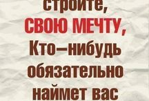 ЦИТАТЫ russische Sprüche