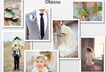 """Проект """"Свадьба на природе"""""""