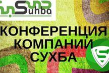 СУХБА Suhba