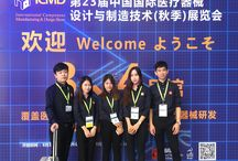 The 23rd International component Manufacturing & Design Show / The 23rd International component Manufacturing & Design Show
