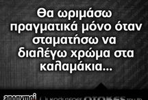 Quotes in Greek