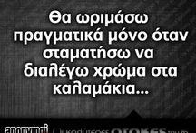 Ελληνικά και αστεία