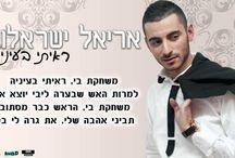 אריאל ישראלוב
