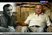 """Павел Грачёв: """"Я хочу рассказать все""""."""