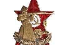 Нагрудные знаки и значки СССР