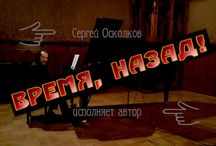 Музыка Осколкова / Music of Oskolkov / Russian classical composer Sergei Oskolkov and his music