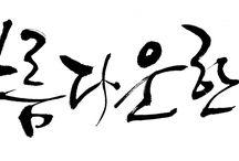 Doodling/ logo/ typography