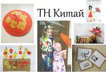 Geography, travelling with preschoolers at home) Our creativity and games.