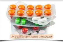 Самые лучшие лекарства