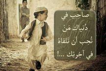 واحة الايمان / by Ahmed town