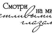Фразы для открыток