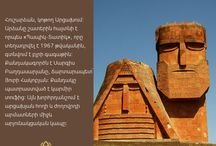 Explore Artsakh / Artsakh is a great historical and cultural heritage. Тhe treasures are priceless and had a valuable influence on the development of the world history. The history of these treasures begins from the ancient times.