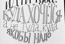 надписи от руки