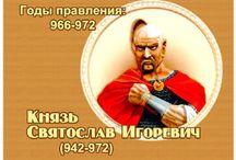 "IN SEARCH OF ""HOLY GRAIL"" FROM THE SKULL OF RUSSIAN PRINCE SVYATOSLAV IGOREVICH / В ПОИСКАХ ЧАШИ ИЗ ЧЕРЕПА РУССКОГО КНЯЗЯ СВЯТОСЛАВА ИГОРЕВИЧА (942-972)"