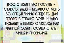 КОРОТКИЕ ЛАЙФХАКИ