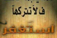 إسلاميات .. عربي