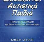 βιβλία ειδικής αγωγής