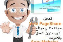 تحميل Vole PageShare مجانا أنشاء مواقع الويب دون اتصال بالإنترنتhttp://alsaker86.blogspot.com/2018/03/download-vole-pageshare-free.html