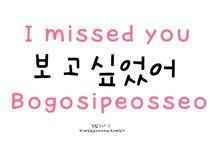 KOREA WORDS