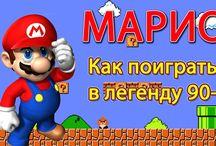 Игры (games)