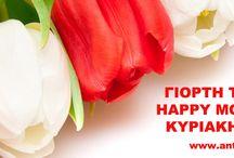Happy Mother's Day / Την Κυριακή 10 ΜΑΙΟΥ γιορτάζει η ΜΑΝΟΥΛΑ..Ευχηθείτε της χρόνια πολλά κάνοντάς της δώρο λουλούδια από το ανθοπωλείο μας.Happy Mother's Day με ένα click στο site μας. www.anthokipos.gr