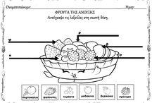 φρούτα της άνοιξης-fruits of spring worksheet