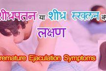 premature ejaculation symptoms in hindi