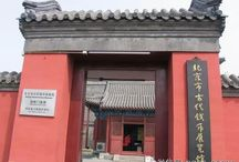Museums: Beijing Ancient Coin Museum / 北京古代钱币展览馆 -- 地址:中国北京市西城区德胜门东大街9号