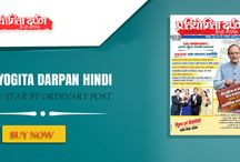 SUBSCRIPTION / Now you can take competitive magazine subscription online easily for Pratiyogita Darpan and Samanya Gyan Darpan in india at our website www.pdgroup.upkar.in