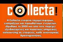εισπρακτικη εταιρεια - 210 9858 115-6
