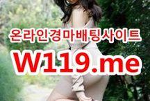 경정결과 , 경정예상 『T 1 1 9 . M E』 서울레이스
