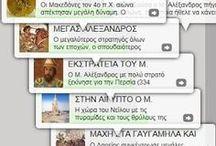 ΙΣΤΟΡΙΑ Δ