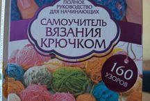 книги о вязании крючком