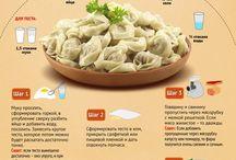 Pецепты в инфографике