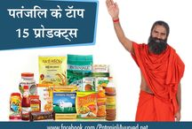 Top 15 Products of Patanjali