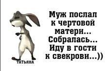 смешняшки))