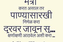Marathi Kavita for Friendship / Ghathi Marathi Provides the collection of marathi kavita on friendship | maitri | dosti for facebook & which is necessary for the great friendship.