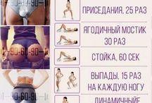 Мышцы фитнес