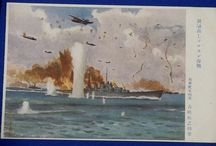 ( Sea) Pacific War ( Japan US America War ) / vintage Japanese military postcards and other antique paper materials