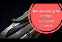 Ремесла России