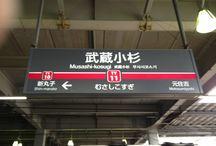 ヒロセの行きたい武蔵小杉!! / 新丸子も含みます。