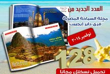 Free Days Magazine / Free Days Egypt Magazine Issue 128 November 2014 to download you pdf version, please visit the following link http://www.freedaysegypt.com