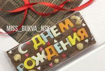 Шоколадка самоделка