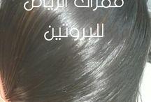 فرد الشعر المجعد بالبروتين