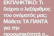 ΛΕΞΑΡΙΘΜΟΣ.ΟΝΟΜΑ