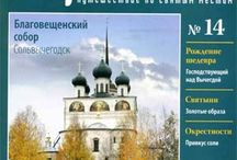 Путешествие Курган - Сольвычегодск